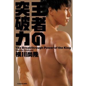 王者の突破力 電子書籍版 / 著者:横川尚隆|ebookjapan