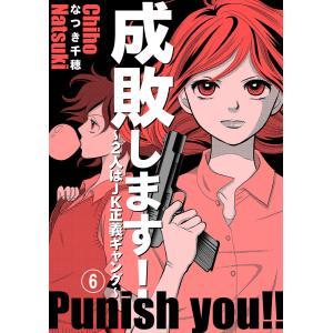 成敗します!〜2人はJK正義ギャング〜 (6) 電子書籍版 / なつき千穂|ebookjapan
