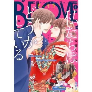 BE・LOVE 2021年1月号 [2020年12月1日発売] 電子書籍版|ebookjapan