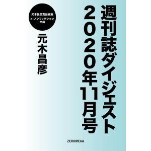 週刊誌ダイジェスト2020年11月号 電子書籍版 / 元木昌彦|ebookjapan