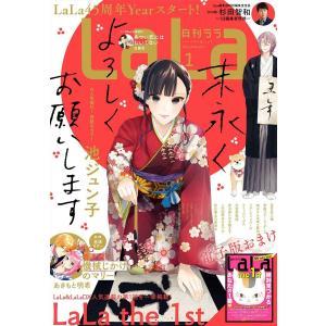 【電子版】LaLa 1月号(2021年) 電子書籍版 / LaLa編集部|ebookjapan