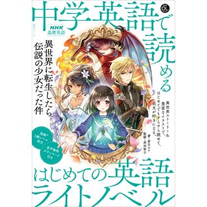NHK基礎英語 中学英語で読める はじめての英語ライトノベル 異世界に転生したら伝説の少女だった件 電子書籍版|ebookjapan