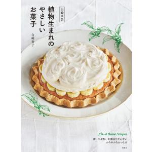 白崎茶会 植物生まれのやさしいお菓子 電子書籍版 / 白崎裕子|ebookjapan