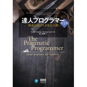 達人プログラマー 熟達に向けたあなたの旅 第2版 電子書籍版 / 著:David Thomas 著:...
