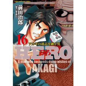 HERO―アカギの遺志を継ぐ男―16 電子書籍版 / 著:前田治郎 協力:福本伸行