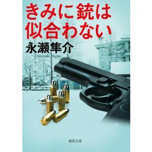 きみに銃は似合わない 電子書籍版 / 著:永瀬隼介|ebookjapan