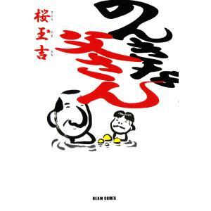 のんきな父さん 電子書籍版 / 著者:桜玉吉|ebookjapan