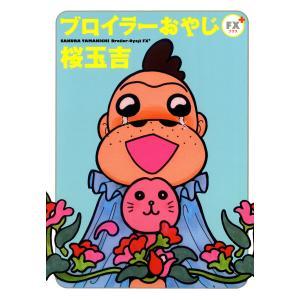 ブロイラーおやじFX+ 電子書籍版 / 著者:桜玉吉|ebookjapan