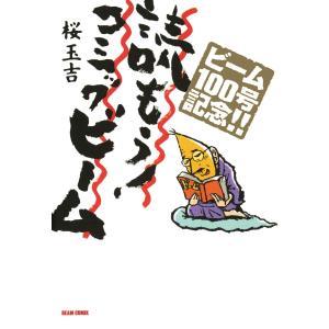 読もう!コミックビーム 電子書籍版 / 著者:桜玉吉|ebookjapan