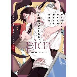 comic picn vol.11 電子書籍版 / comic picn編集部|ebookjapan