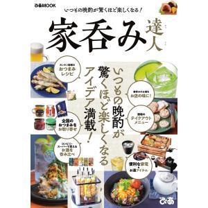 ぴあMOOK 家呑み達人 電子書籍版 / ぴあMOOK編集部|ebookjapan