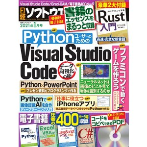 日経ソフトウエア 2021年1月号 電子書籍版 / 日経ソフトウエア編集部|ebookjapan