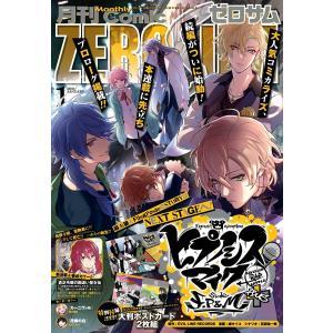 Comic ZERO-SUM (コミック ゼロサム) 2021年1月号[雑誌] 電子書籍版|ebookjapan