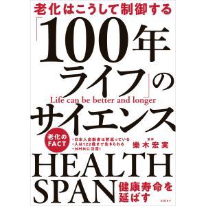 老化はこうして制御する 「100年ライフ」のサイエンス 電子書籍版 / 監修:樂木宏実|ebookjapan