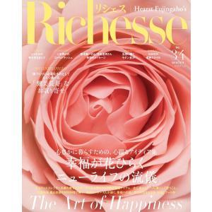 Richesse リシェス No.34 電子書籍版 / Richesse リシェス編集部|ebookjapan