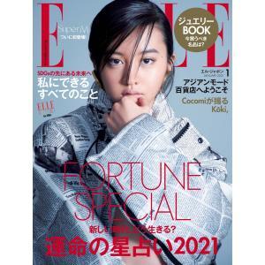 ELLE JAPON エル・ジャポン 2021年1月号 電子書籍版 / ELLE JAPON エル・ジャポン編集部|ebookjapan