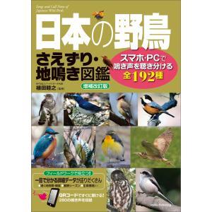 日本の野鳥 さえずり・地鳴き図鑑 増補改訂版 スマホ・PCで鳴き声を聴き分ける全192種 電子書籍版...
