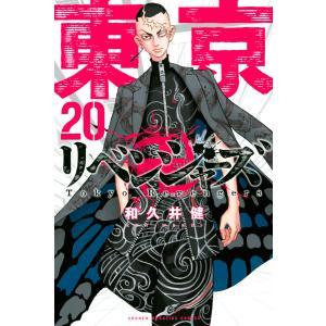 東京卍リベンジャーズ (20) 電子書籍版 / 和久井健 ebookjapan