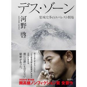デス・ゾーン 栗城史多のエベレスト劇場 電子書籍版 / 河野 啓|ebookjapan