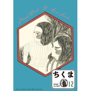 ちくま 2020年12月号(No.597) 電子書籍版 / 筑摩書房|ebookjapan