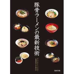豚骨ラーメンの最新技術 電子書籍版 / 著:旭屋出版編集部