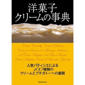旭屋出版MOOK 洋菓子 クリームの事典 電子書籍版 / 著:旭屋出版編集部