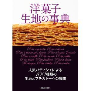 旭屋出版MOOK 洋菓子 生地の事典 電子書籍版 / 著:旭屋出版編集部