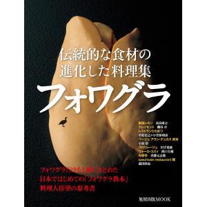 旭屋出版MOOK フォワグラ 伝統的な食材の進化した料理集 電子書籍版 / 著:旭屋出版編集部