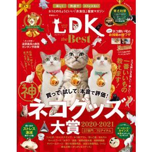 晋遊舎ムック ネコDK the Best 電子書籍版 / 編:晋遊舎