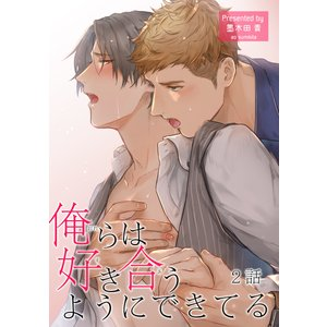 俺らは好き合うようにできてる【短編】2話 電子書籍版 / 著:墨木田青|ebookjapan