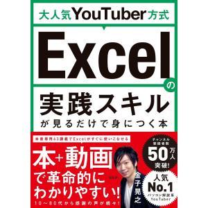 大人気YouTuber方式 Excelの実践スキルが見るだけで身につく本 電子書籍版 / 著:金子晃...