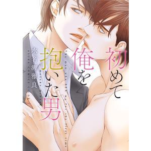 初めて俺を抱いた男 電子書籍版 / 著者:水名瀬雅良|ebookjapan