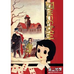 四まいの女王(クイン) 電子書籍版 / 横山光輝 協力/光プロダクション|ebookjapan