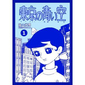 東京の青い空 (1) 電子書籍版 / 横山光輝 協力/光プロダクション|ebookjapan