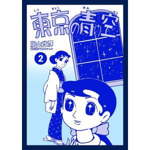 東京の青い空 (2) 電子書籍版 / 横山光輝 協力/光プロダクション|ebookjapan