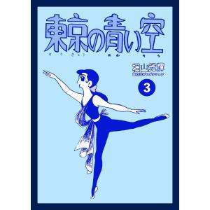 東京の青い空 (3) 電子書籍版 / 横山光輝 協力/光プロダクション|ebookjapan