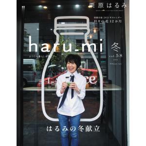 栗原はるみ haru_mi 2021年1月号 電子書籍版 / 栗原はるみ haru_mi編集部|ebookjapan