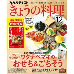 NHK きょうの料理 2020年12月号 電子書籍版 / NHK きょうの料理編集部|ebookjapan