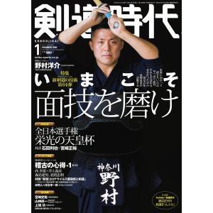 月刊剣道時代 2021年1月号 電子書籍版 / 月刊剣道時代編集部|ebookjapan