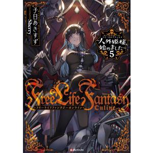 【初回50%OFFクーポン】Free Life Fantasy Online 〜人外姫様、始めました〜 (5) 電子書籍版|ebookjapan