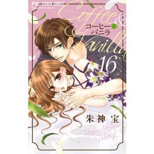 コーヒー&バニラ (16) 電子書籍版 / 朱神宝
