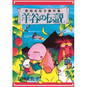 【初回50%OFFクーポン】羊谷の伝説 電子書籍版 / 奈知未佐子 ebookjapan