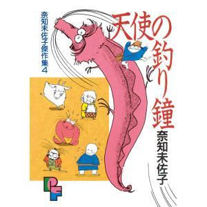 【初回50%OFFクーポン】天使の釣り鐘 電子書籍版 / 奈知未佐子 ebookjapan