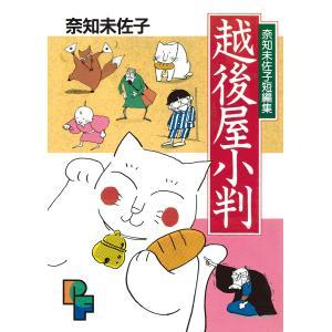 【初回50%OFFクーポン】越後屋小判 電子書籍版 / 奈知未佐子 ebookjapan