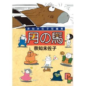 【初回50%OFFクーポン】月の馬 電子書籍版 / 奈知未佐子 ebookjapan