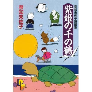 【初回50%OFFクーポン】紫姫の千の鶴 電子書籍版 / 奈知未佐子 ebookjapan