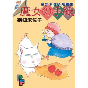 【初回50%OFFクーポン】魔女の手紙 電子書籍版 / 奈知未佐子 ebookjapan
