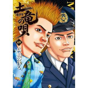 土竜(モグラ)の唄 (69) 電子書籍版 / 高橋のぼる|ebookjapan