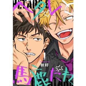 ヘタレと馬鹿たれ 1 電子書籍版 / 著:秋好|ebookjapan