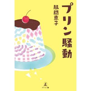 プリン騒動 電子書籍版 / 著:風間恵子|ebookjapan